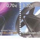 greece-astronomy-stamp